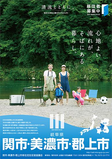 長良川の恵みと暮らそうプロジェクト