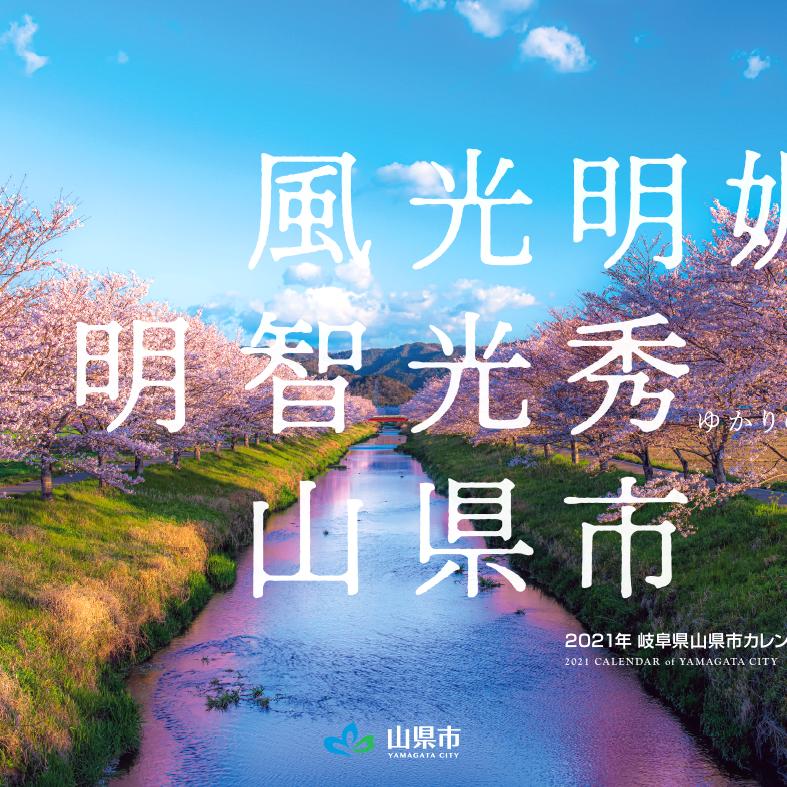 山県市観光協会