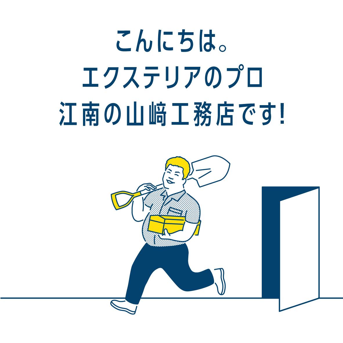 山﨑工務店